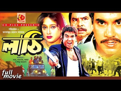 Lathi - লাঠি | Bangla Movie | Manna | Shahnaz | Miju Ahmed