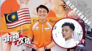[🎁Giveaway送您暗瘡膏] 零售業小鮮肉變身運動風陽光暖男   街頭改造  馬來西亞檳城(EP30)   RickyKAZAF