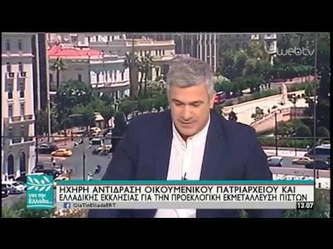 Πολιτική και Εθνικά θέματα Ελλάδας- Κύπρου, στον Σπύρο Χαριτάτο | 01/07/2019 | ΕΡΤ