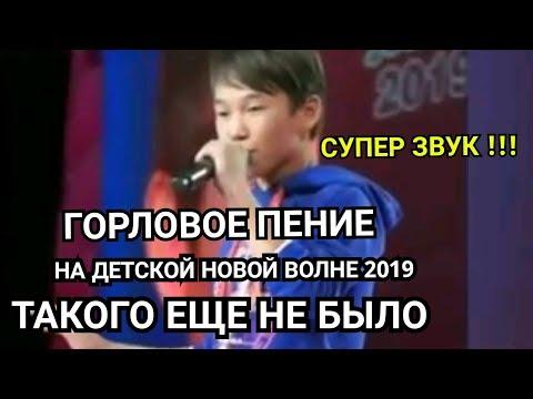 ДЕНБЕРЕЛ ООРЖАК ГОРЛОВОЕ ПЕНИЕ, ТАКОГО ЕЩЕ НЕ БЫЛО ДЕТСКАЯ НОВАЯ ВОЛНА 2019/АРТЕК 2019