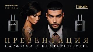 Тимати - Презентация парфюма (Екатеринбург, 2016)