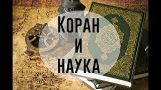 Смотреть онлайн Интересные факты о Коране, которые доказаны наукой