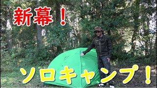 新しいテントでソロキャンプ!【Naturehike】