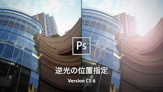 【Photoshop講座】逆光を思いどおりの位置に輝かせる