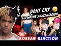 [ENG SUB]🔥🔥 KOREAN BOYS React to LIL WAYNE - DON'T CRY ft xxxtentacion