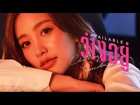 "Lyrics""ว่างอยู่ (Available)"" by Chilling Sunday"