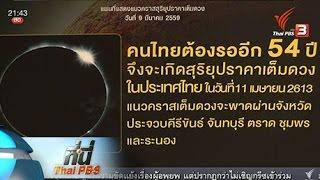 ที่นี่ Thai PBS - ประเด็นข่าว (25 ก.พ. 59)