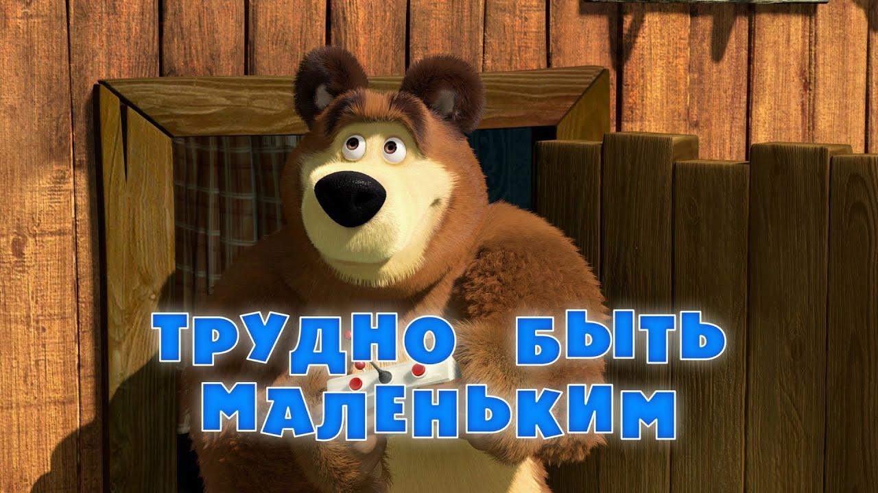Мультик Маша и Медведь картинка. Серия 9 (35). Трудно быть маленьким