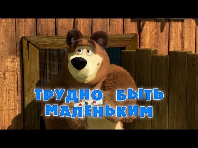 Маша и Медведь: Трудно быть маленьким (Серия 35)