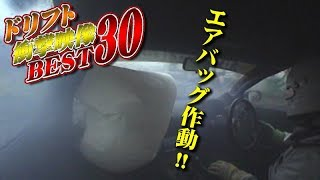 ドリフト衝撃映像 BEST30  ドリ天 Vol 67 ①