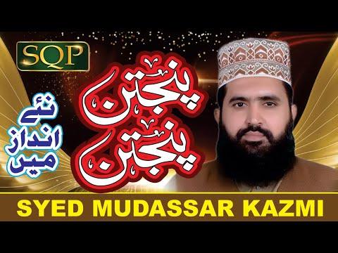 Punjtan Punjtan | Syed Mudassar Kazmi | New Kalam | 2019 | 2020 | SQP ISLAMIC MULTIMEDIA
