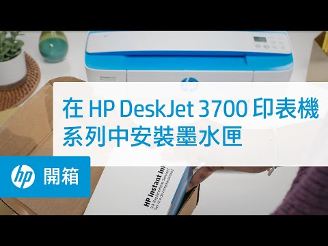 在 HP DeskJet 3700 印表機系列中安裝墨水匣