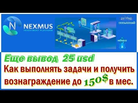 Nexmus - Еще вывод 25$. Как выполнять задачи и получить вознаграждение до 150$ в мес. 27 Ноября 2019