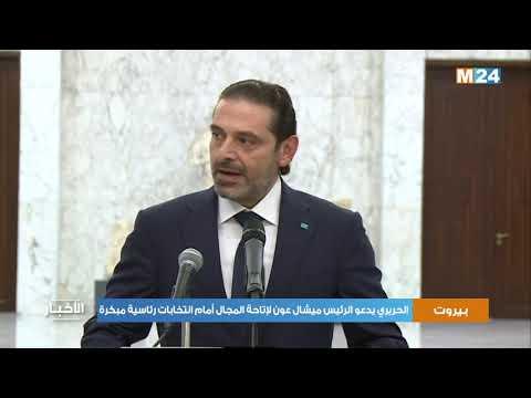 الحريري يدعو الرئيس ميشال عون لإتاحة المجال أمام انتخابات رئاسية مبكرة