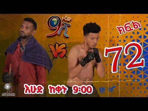 Ethiopia: ዘጠነኛው ሺህ ክፍል 72 - Zetenegnaw Shi sitcom drama Part 72