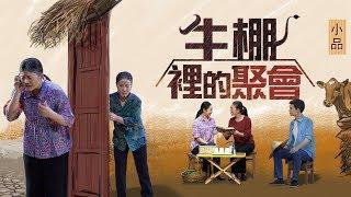 福音小品《牛棚裡的聚會》為何中國基督徒沒有聚會之處