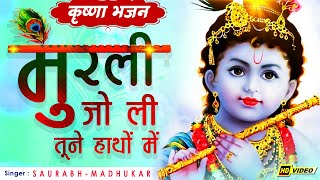 Murli Jo Li Tune Hathon Mein || Beautiful Krishna   - YouTube