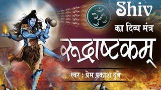 #Shiva Rudrashtakam Stotram || Shiva Mantra - Namami Shamishaan Nirvana Roopam#BhaktiDarshan