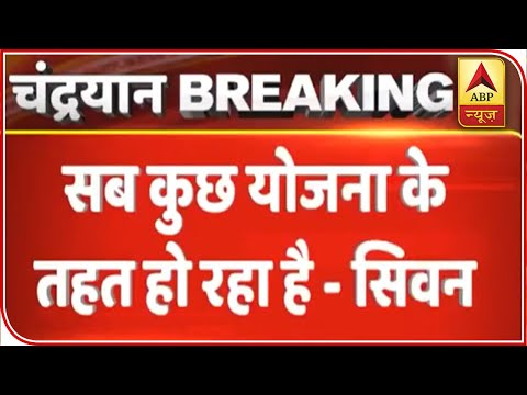 Chandrayaan 2: Everything Normal And Going According To Plan, Says ISRO | ABP News