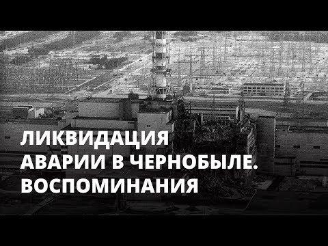 Ликвидатор аварии в Чернобыле о работе в зоне отчуждения
