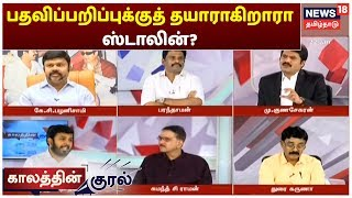 Kaalathin Kural: உள்ளாட்சி தேர்தல் அதிருப்தி - பதவிப்பறிப்புக்குத் தயாராகிறாரா ஸ்டாலின்?