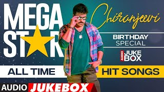 Mega Star Chiranjeevi All Time Hit Audio Songs Jukebox - Birthday Special | Telugu Super Hit Songs