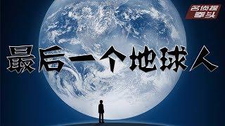 【拳头】解读阿瑟克拉克的科幻神作《最后一个地球人》,人类终将去往何处?