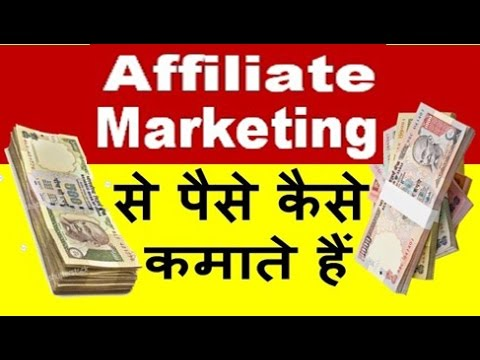 how to make money by affiliate marketing in hindi