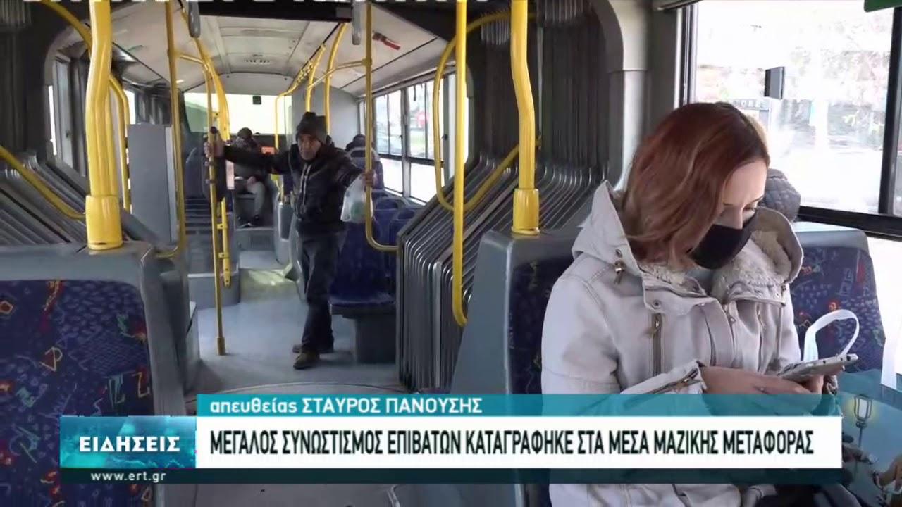 Θεσσαλονίκη: Συνωστισμός επιβατών τις πρωινές ώρες στα ΜΜΜ | 19/01/2021 | ΕΡΤ