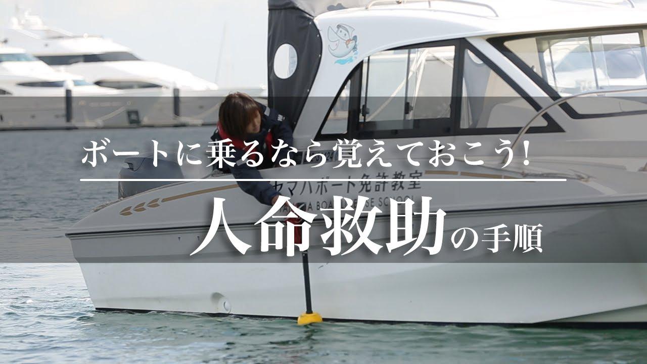 ボートに乗るなら覚えておこう!人命救助の手順
