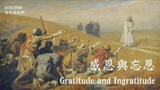【5/15/2016 主日信息: 感恩與忘恩 - 高約瑟牧師】