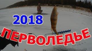 Первый лед 2018  Первый идет, тот кто толще