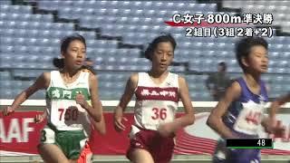 第44回ジュニアオリンピック女子C800m準決勝2組
