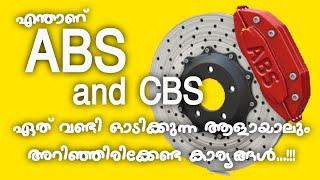 ABS vs CBS ||ഏത് വണ്ടി ഓടിക്കുന്ന ആളായാലും അറിഞ്ഞിരിക്കേണ്ട കാര്യങ്ങൾ..!!! 😲