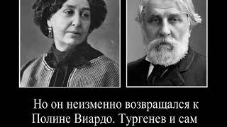 40лет любви и страданий  Тургенев и Виардо