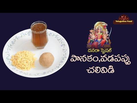 పానకం, వడపప్పు, చలివిడి.. | Navaratri Special Naivedyam 2019 |