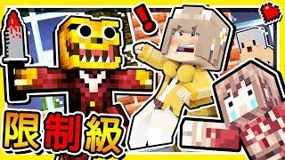 Minecraft【千萬別看它】抓到會被殺掉😂!! 成人版躲喵喵【⛔限制級遊戲⛔】!! 99%無法生存5分鐘 !! 全字幕