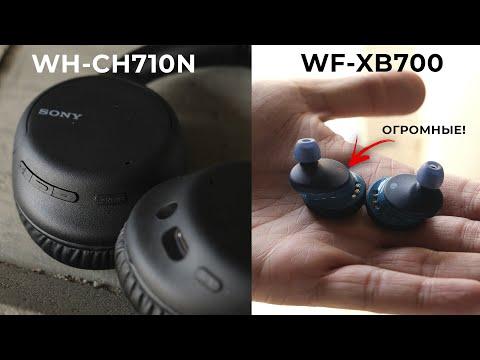 Наушники Sony WF-XB700 (синий)