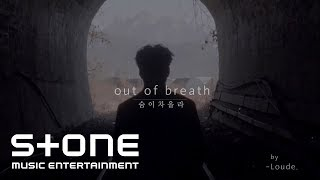라데 (Loude) - 숨이 차올라 (Out Of Breath) Teaser