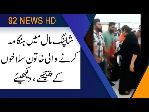 Lahore: Woman arrested over torturing sales girl in shopping mall | 13 August 2019 | 92NewsHD