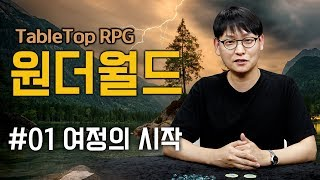 Wonder World RPG playing video #1