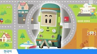 클리니의 브룸스타운 여행   로보카폴리 애니메이션   로보카폴리 TV