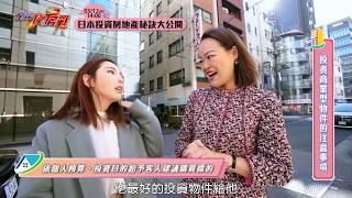 【全民攻房戰預告】| 日本置產全攻略 JoyLife達人教戰(下)|三立新聞網SETN.com