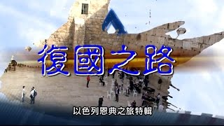 電視節目 TV1294 以色列恩典之旅 (一) - 復國之路 The Holy Land Series (1) (HD 粵語 Eng Subtitle) (千古奇謎系列)