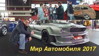 Выставка Мир Автомобиля 2017: Независимый Эксперт, машины Academeg итд