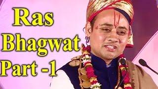 Ras Bhagwat by Shri Radhakrishnaji Maharaj Part 1