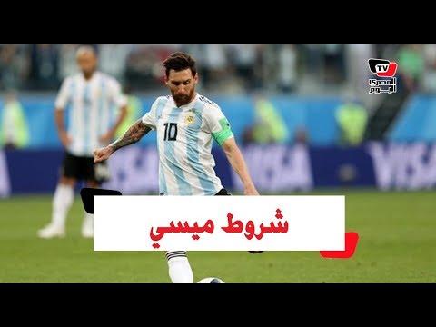 شروط «ميسي» للمشاركة أمام المغرب