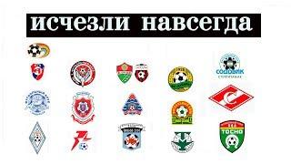 Какие футбольные клубы России исчезли навсегда?