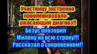 Дом 2 Новости 4 Декабря 2018 (4.12.2018) Раньше Эфира