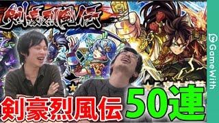 【モンスト】剣豪烈風伝を50連ガチャる!ナウシカ引き炸裂! 【GameWith】